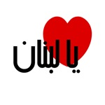 Bhibak Ya Lobnan (I Love Lebanon)