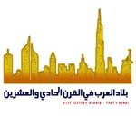 Bilad Al Arab