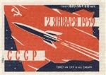 Russian Space Race Matchbox Label