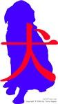 Kanji Dog
