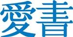 Kanji: Book Lover