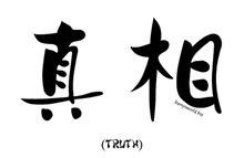 Chinese Truth (1)