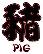 Pig / Boar (3)