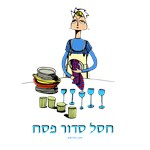End of Seder Blues Passover