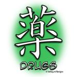 Drugs Kanji