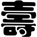 Shou (Longevity, Long Life)
