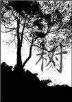 Tree Silhouette T-Shirts