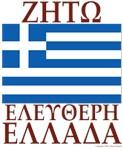 Long Live Free Greece!