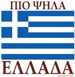 Greece - Higher