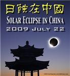 2009 Total Solar Eclipse (design 3)