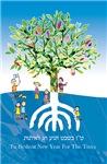 Tu Bishvat Tree