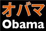 Obama in Japanese