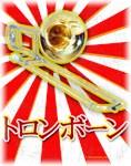 Japanese Grunge Trombone