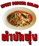 Spicy Papaya Salad (Tam Mak Hung)