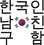 Looking for a Korean Boyfriend