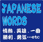 JAPANESE_WORDS