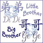 Ge Ge (Big Brother) and Di Di (Little Brother)