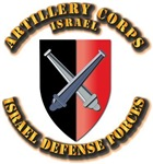 Israel - Artillery Corps 1