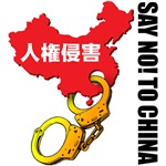 Say No! to China