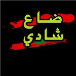 Da3 Shadi