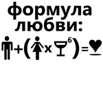 Formula Lyubvi