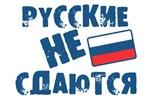 Russkie Ne Sdayutsya