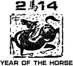 Year of The Zodiac Horse 2014 T-Shirts