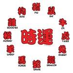 Chinese Zodiac (2)