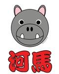 Chinese Hippo