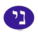Giants Hebrew