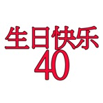 40th Birthday Gifts, Chinese Happy Birthday 40!