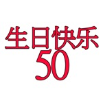50th Birthday Gifts, Chinese Happy Birthday!