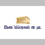 Greek To Me - Apparel
