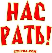 HAC PATb