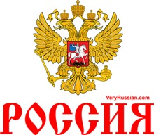 Russian Coat of Arms on t-shirts & more