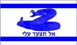 Don't Tread On Me! Hebrew