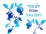 Shabbat & Holiday Challah Cutting Boards
