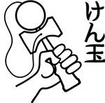 Kendama (in Japanese)