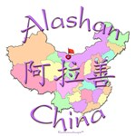 Alashan, China