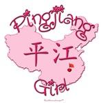 PINGJIANG GIRL GIFTS