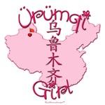 URUMQI GIRL GIFTS...