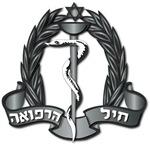 Israel - Medical Corps Hat Badge - No Text