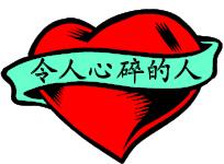 Heartbreaker (Chinese)