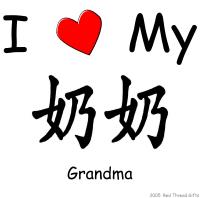 I Love My Nai Nai (Paternal Grandma)