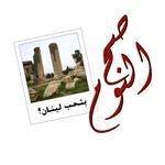 Do you Love Lebanon