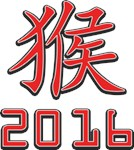Chinese Character 2016 Year of The Monkey T-Shirts