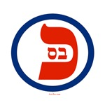 Hebrew Cubs T Shirts and Gifts