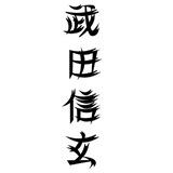 Takeda Shingen Section