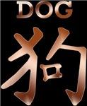 Dog in Kanji