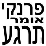 Frankie Say Relax in Hebrew